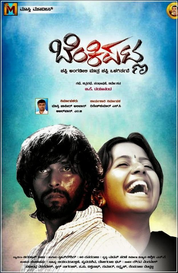 Kannada Movies Online Free Watch